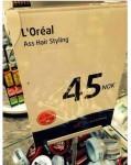 Ass hair styling